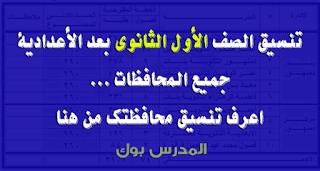 ظهر تنسيق الصف الأول الثانوي العام 2018 لجميع محافظات مصر بعد الشهادة الاعدادية..اعرف تنسيقك من هنا