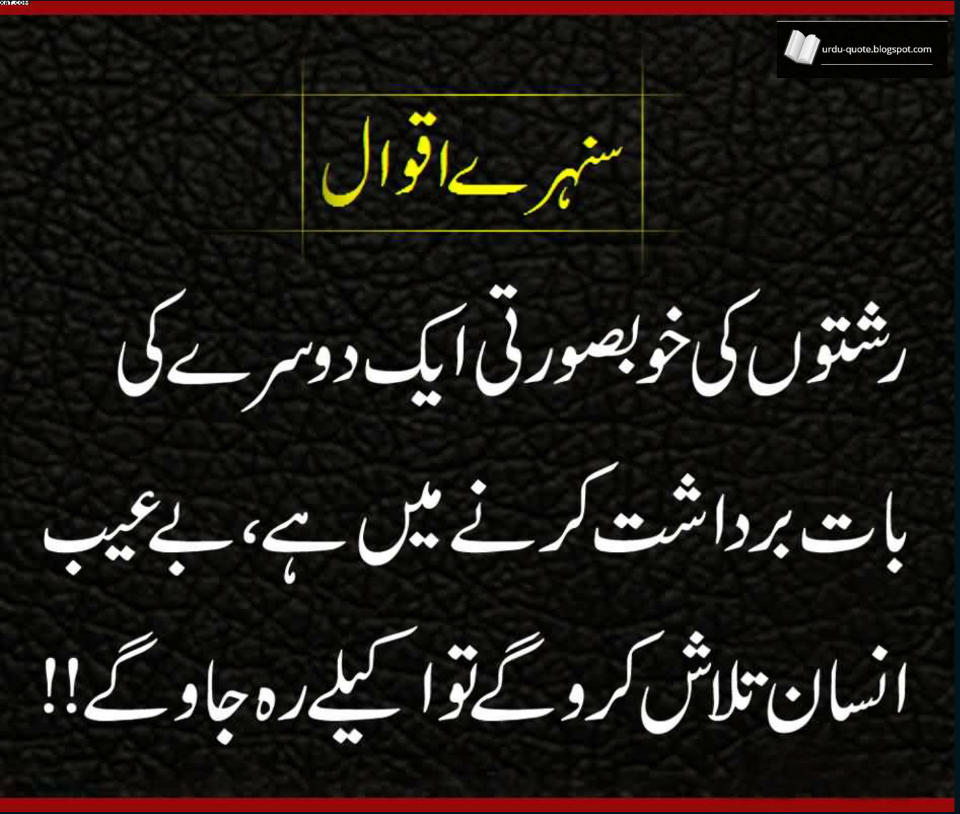 Urdu Quotes Best Urdu Quotes Famous Urdu Quotes 2019