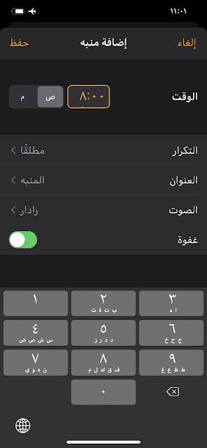 مميزات تحديث iOS 14 Beta 6