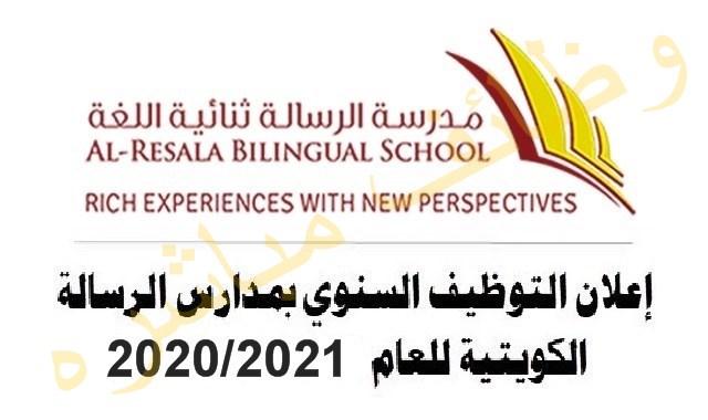 وظائف الكويت,وظائف مدرسين,وظائف الخليج