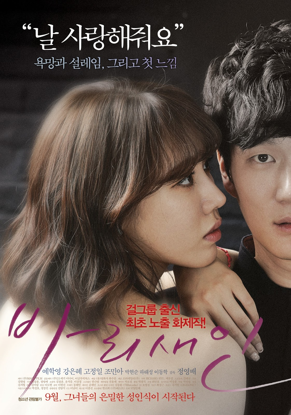 Pharisee (2015) 바리새인 Full Korea Adult 18+ Movie Online