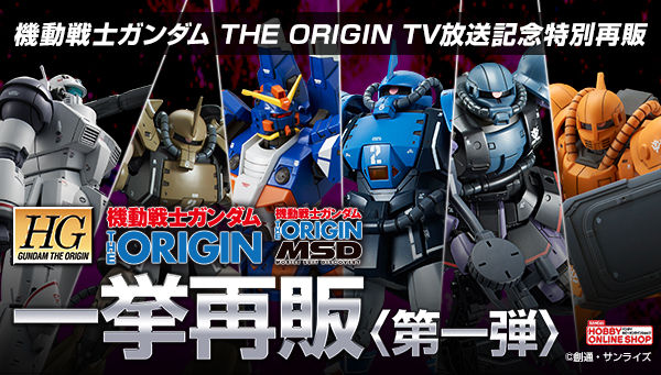 Gundam The ORIGIN MSD