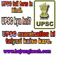 UPSC ki taiyari kaise kare