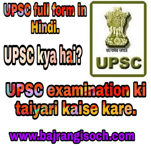 UPSC full form in Hindi- UPSC Exem की तैयारी कैसे करें full guide in Hindi.
