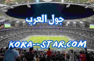 جول العرب لبث المباريات اون لاين بث حي بدون تقطيع جودة عالية goalarab اهم مباريات اليوم عبر موقع جول العرب