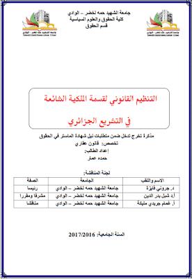 مذكرة ماستر: التنظيم القانوني لقسمة الملكية الشائعة في التشريع الجزائري PDF