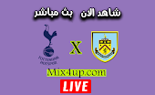 مشاهدة مباراة توتنهام وبيرنلي بث مباشر رابط يلا شوت اليوم بتاريخ 26-10-2020 في الدوري الانجليزي