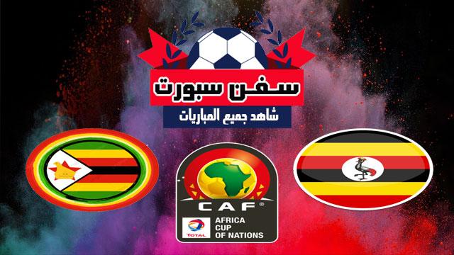 موعدنا مع مباراة اوغندا وزيمبابوي  بتاريخ 26/06/2019  كأس الأمم الأفريقية