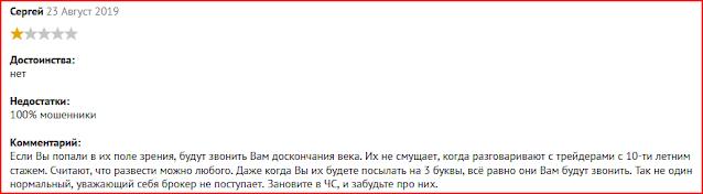 Отзывы пользователей о компании - Maximarkets.