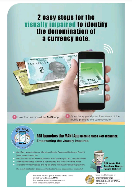 Mobile Aided Note Identifier by RBI for Visually Impaired App