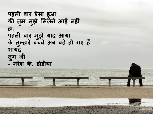 पहली बार ऐसा हुआ  Hindi Kavita By Naresh K. Dodia