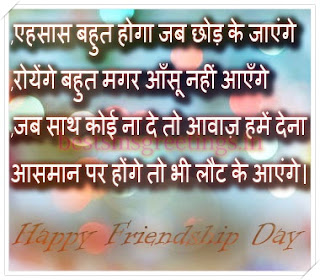 Best Friendship Day Shayari