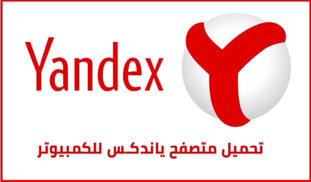 تحميل متصفح ياندكس yandex browser للكمبيوتر - افضل متصفح روسي