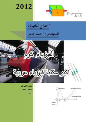 كتاب اساسيات الكهرباء