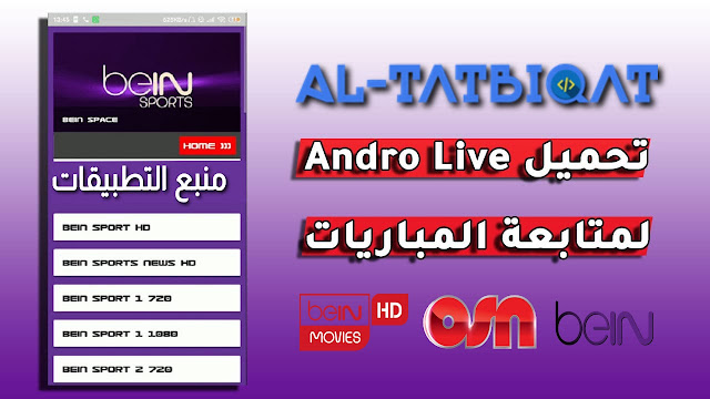 تحميل تطبيق Androlive لمشاهدة أكثر من 500 قناة مجانا