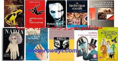 تحميل و قراءه 73 رواية فرنسية باللغة الفرنسية pdf مجانا برابط مباشر