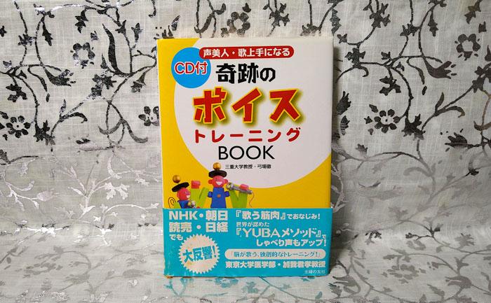 ボイトレ本1冊目:奇跡のボイストレーニングBOOK