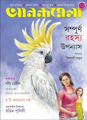 Anandamela Magazine 20 May 2016