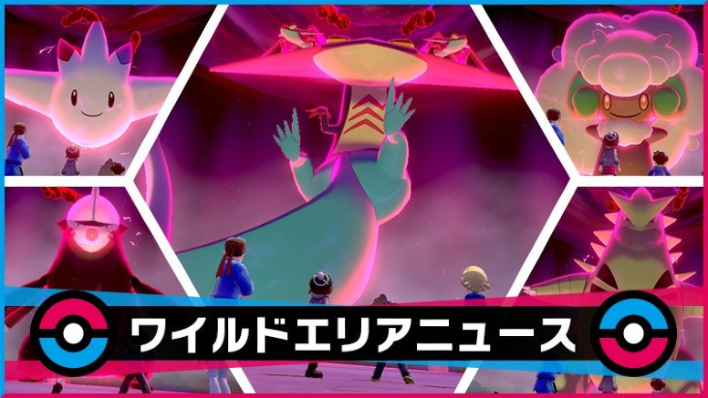 Pokémon Sword e Shield Wild Area News