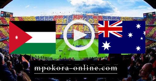 مشاهدة مباراة استراليا والأردن بث مباشر كورة اون لاين 15-06-2021 تصفيات اسيا المؤهلة لكأس العالم