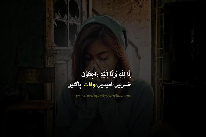 inalillahe wa inalaihy rajion/ Urdu Sad Poetry