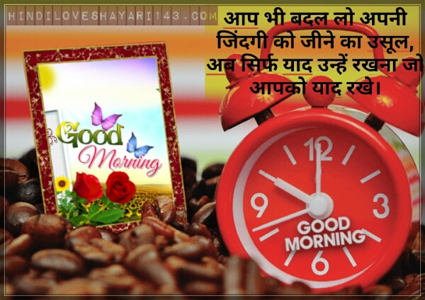 good morning images in hindi hd