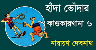 Bengali Comics PDF E-book By Narayan Debnath