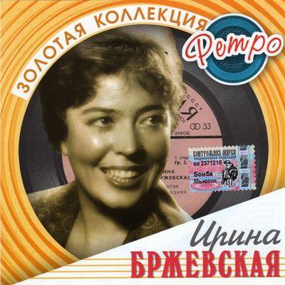 Ирина Бржевская - Я иду