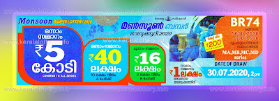 monsoon-bumper-30-07-2020-kerala-lottery-results-today-br-74