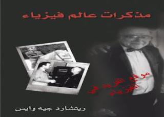 مذكرات عالم فيزياء ـ ريتشارد جيه وايس  مترجم إلى اللغة العربية  كتب فيزياء مراجع فيزياء ، رابط تحميل مباشر مجانا