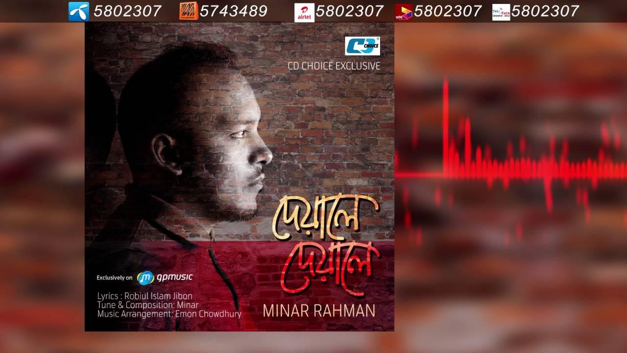 Deyale Deyale Lyrics ( দেয়ালে দেয়ালে ) - Minar Rahman