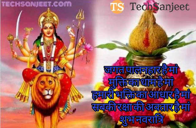Shubh Navratri Wishes with Images
