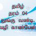 தரம் 4 - தமிழ் - பாடல்களும் வினா விடைகளும்