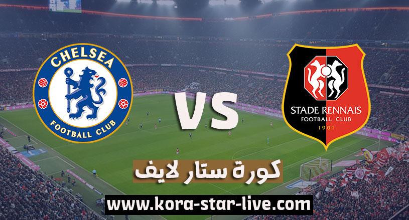 مشاهدة مباراة تشيلسي ورين بث مباشر رابط كورة ستار 04-11-2020 في دوري أبطال أوروبا