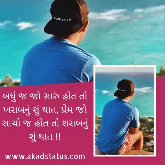 Gujarati sad shayari, gujarati sad shayari hd images,sad quotes in gujarati, sad status in gujarati