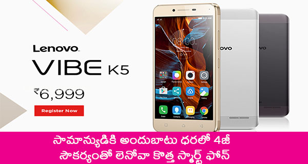 Lenovo Vibe k5 Launched in India for Rs 6,999/- Only