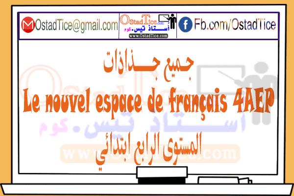 جميع جذاذات Le nouvel espace de français 4AEP المستوى الرابع 2020