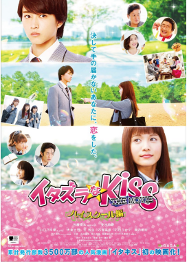 Sinopsis Film Jepang Romantis Terbaru : Mischievous Kiss The Movie: High School (2016)