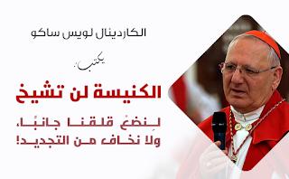 البطريرك ساكو: الكنيسة لن تشيخ، لِنضعْ قلقنا جانبًا، ولا نخاف من التجديد!
