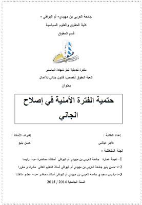 مذكرة ماستر: حتمية الفترة الأمنية في إصلاح الجاني PDF