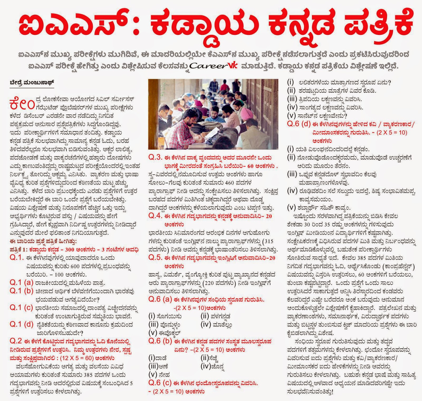 Essay on safety in kannada language - Essay on safety in - English