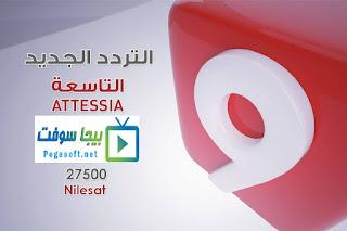 تردد قناة التاسعة التونسية الجديد 2020