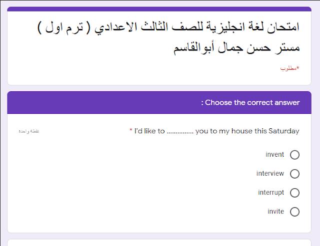 اختبار إلكترونى لغة انجليزية للصف الثالث الإعدادى الترم الأول 2021 مستر حسن جمال ابو القاسم