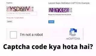 Captcha code kya hota hai