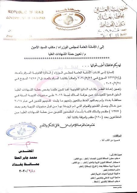 عاجل محافظ بغداد يخاطب الامانة العامة لمجلس الوزراء للمطالبة بتعيين حملة الشهادات العليا؟