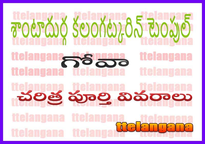 శాంటాదుర్గ కలంగట్కరిన్ టెంపుల్  నానోరా  చరిత్ర పూర్తి వివరాలు