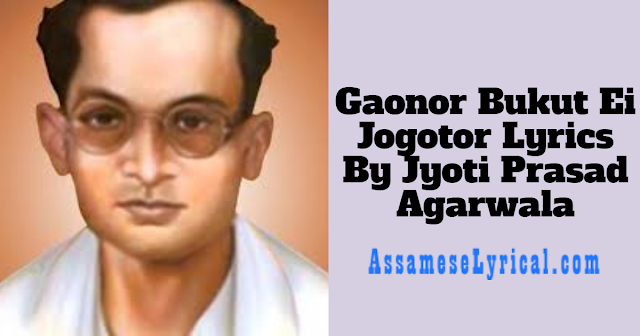 Gaonor Bukut Ei Jogotor Lyrics