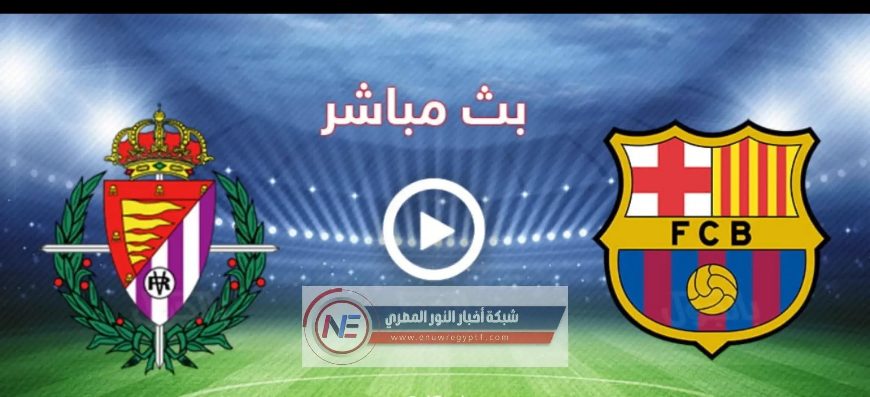 يلا شوت حصري الجديد HD | مشاهدة مباراة برشلونة و بلد الوليد بتاريخ اليوم 05-04-2021 في الدوري الاسباني بجودة عالية بدون اي تقطيعات بتعليق عربي