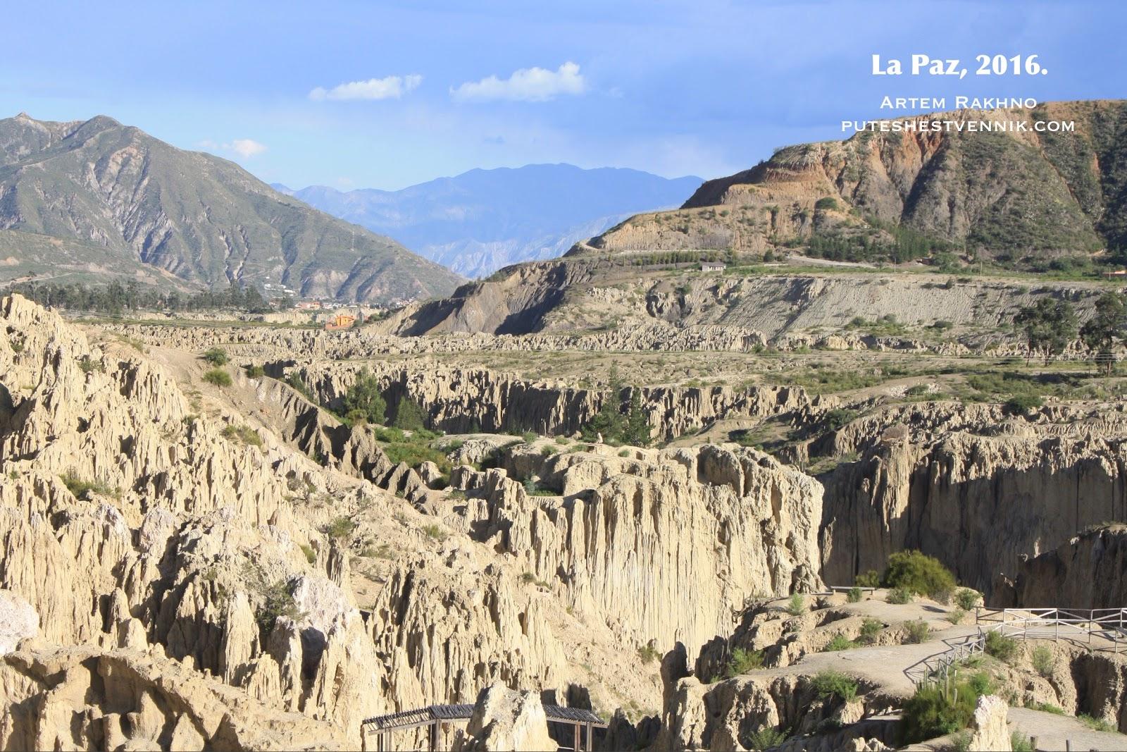 Долина Луны в Ла-Пасе
