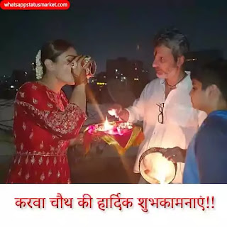 happy karwa chauth images 2020